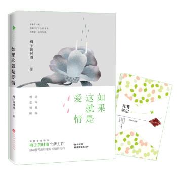 《如果這就是愛情》(梅子黃時雨)【摘要 書評 試讀】- 京東圖書
