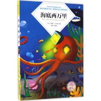 《海底兩萬里》【摘要 書評 試讀】- 京東圖書