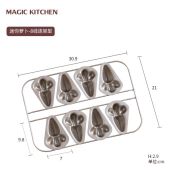 kitchen wire rack moen two handle faucet 魔幻厨房烘焙模具卡通布丁金色不粘烤箱用8连不沾模具品质抖音迷你萝卜 8 魔幻厨房烘焙模具卡通布丁金色不粘烤箱用8连不沾模具