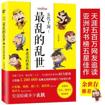 《五代十國:最亂的亂世》(于邁)【摘要 書評 試讀】- 京東圖書