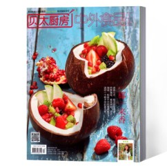 Kitchen Magazine Wood Stoves For Sale 贝太厨房杂志2018年7月 摘要书评试读 京东图书