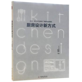 best kitchen design books white carts 厨房设计新方式厨房选材定制设备新时代厨房装饰装修设计书籍 本间美纪