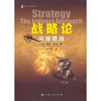 《戰略論:間接路線》([英]李德·哈特)【摘要 書評 試讀】- 京東圖書