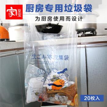 kitchen bags kichler lighting 家至宝大号厨房汤汁垃圾袋出口日本马甲式提手式垃圾袋40 65cm 20枚汤汁大 家至宝大号厨房汤汁垃圾袋出口日本马甲式提手式