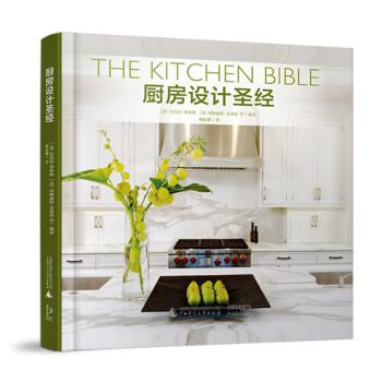 kitchen design tools retro lighting 厨房设计圣经芭芭拉博林格烹饪空间设计工具书涉及布局 设备 材料 照明