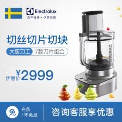 Kitchen Aid Mixer Attachments Island With Leaf 伊莱克斯 Electrolux 家用食物料理机绞肉搅拌机efp9804s 图片价格