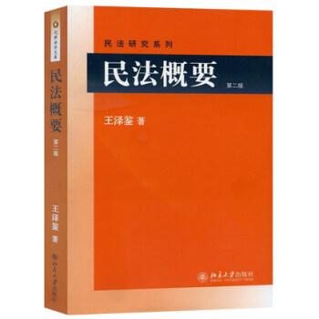 臺灣民法-京東商城