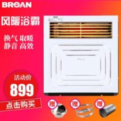 Broan Kitchen Exhaust Fan Kemper Cabinets 百朗 风暖浴霸集成吊顶300 300二合一家用卫生间排气取暖吹风换 300二合一