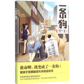 《一條狗 (1)使徒子 著 》【摘要 書評 試讀】- 京東圖書