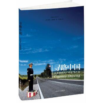 【尋路中國】價格_尋路中國圖片 - 京東
