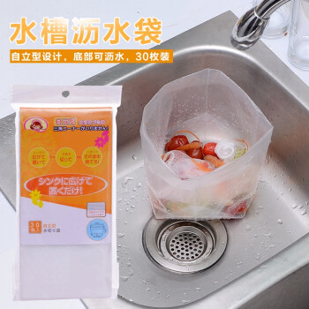 30 kitchen sink commercial faucet 厨房创意水槽垃圾袋自立式水切袋水斗水池沥水袋子30个装 图片价格品牌 图片价格品牌报价 京东