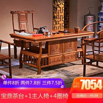 tall table and chairs for kitchen marielle faucet 三件7 5折 和家安红l木家具非洲花l梨 学名 刺猬紫l檀 茶桌椅实木茶桌 和家安红l木家具非洲花l