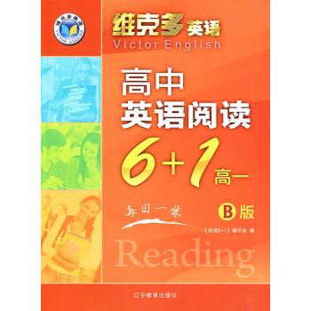 《維克多英語 高中英語閱讀6 1 高一B版 每日一練《閱讀6 1》編寫組編 維克多高一》【摘要 書評 試讀】- 京東圖書
