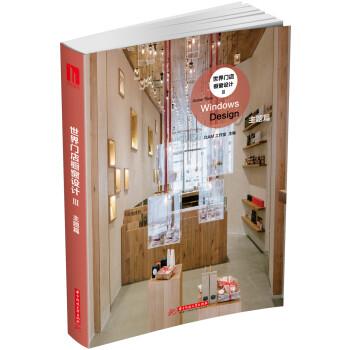 kitchen window ideas pop up outlet 世界门店橱窗设计 主题篇 dam工作室 摘要书评试读 京东图书