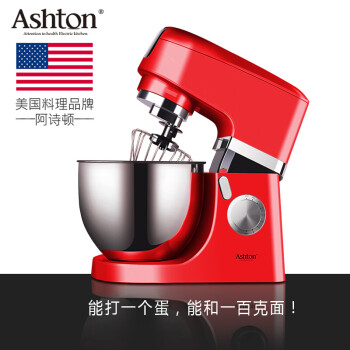 red kitchen aid mixer chairs walmart 闪电发货 美国品牌ashton多功能搅拌机家用厨师机和面机商用电动打奶油机 美国品牌ashton多功能搅拌机家用厨师机和面