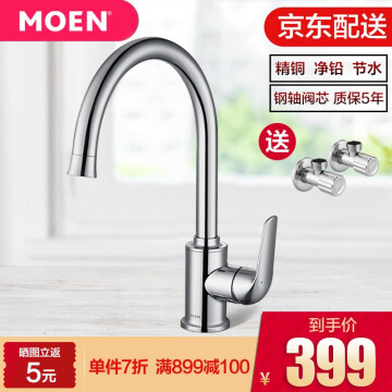 kitchen faucet moen counter height table and chairs 摩恩厨房龙头冷热水全铜厨房水槽洗菜盆水龙头净铅高抛可旋转gn60201 摩恩