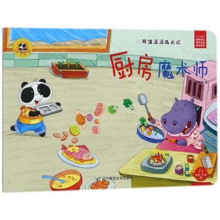 kitchen magician zinc table 二手99新社会主义核心价值观养成教育绘本系列厨房魔术师 熊猫派派2 图片