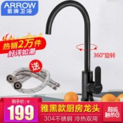 Kitchen Faucet Black Decorative Signs 黑色厨房龙头 价格 图片 品牌 怎么样 京东商城 箭牌卫浴 Arrow 厨房水龙头黑色不锈钢主体洗菜盆冷热水龙头