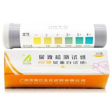 【尿液檢測試紙】價格_圖片_品牌_怎么樣-京東商城