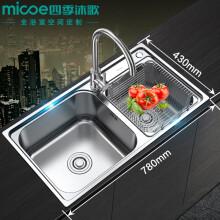 kitchen sinks diy design 厨房水槽 价格 图片 品牌 怎么样 京东商城 四季沐歌 micoe m b2005 78 h 304不锈钢