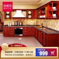 Kitchen Cabinets Sets Stonewall Jam 厨柜套装 价格 图片 品牌 怎么样 京东商城 佳居乐整体橱柜定做石英石橱柜台面现代简约厨房装修设计厨