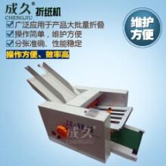 Origami Folding Kitchen Island Cart Travertine Floor 自动折纸机 价格 图片 品牌 怎么样 京东商城 成久 Chengjiu 成久牌ze自动折纸机自动折页机