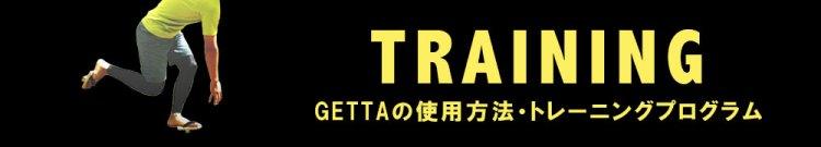 GETTAの使用方法・トレーニングプログラム