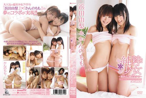 [JSSJ-003] Yuri Hamada 浜田由梨 & Momo Kanno かんのもも – 純粋少女~新世代の純白美少女