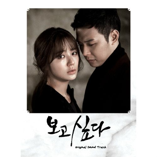 [Album] Various Artists - Missing You OST