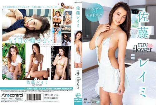 OME-311 Reimi Sato 佐藤レイミ – ray flower