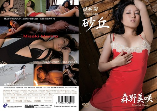 ENFD-5369 Misaki Morino 森野美咲 – 杉本彩 presents 砂丘