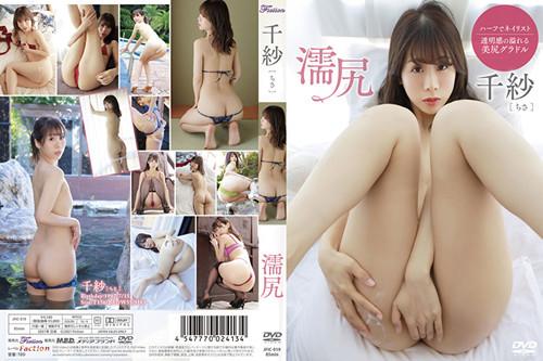 JFIC-019 Chisa 千紗 – Wet Butt 濡尻
