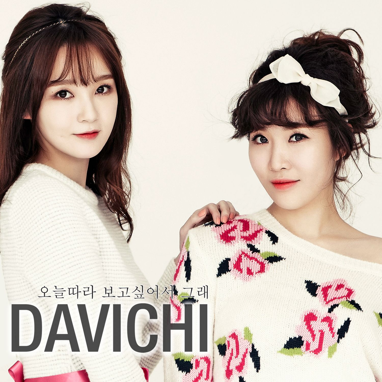 [Single] Davichi - Memories of Summer