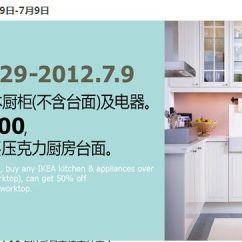 Kitchen Cabinets Discount Models 宜家厨卫节开始啦 折扣信息 宜家家居 房天下装修家居网