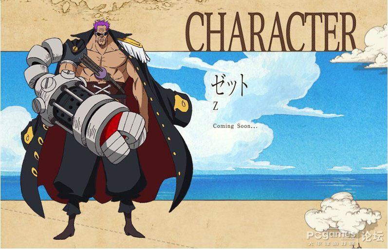 海賊王黑腕澤法圖片