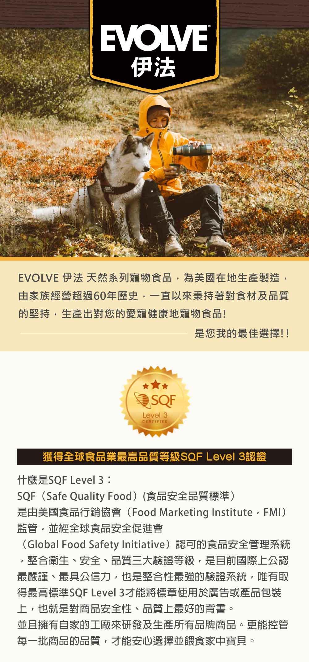 EVOLVE 伊法 天然系列寵物食品 - 力奇寵物-網購寵物用品NO.1