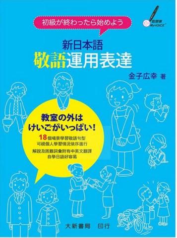 日本文化的職場敬語中文書籍