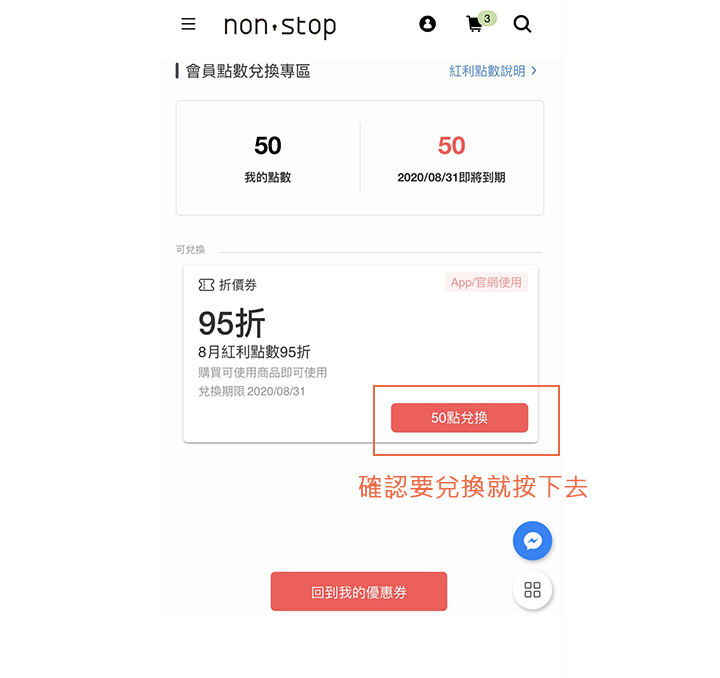「nonstop_about」如何用紅利點數換折價券 - non-stop│日系自然好感服飾