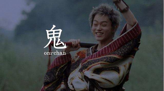 日本電信公司 au 的廣告裡的「鬼」(菅田將暉 飾)