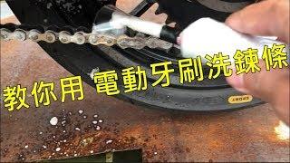 【敏傑維修中心】鏈條保養篇 - 敏傑重車