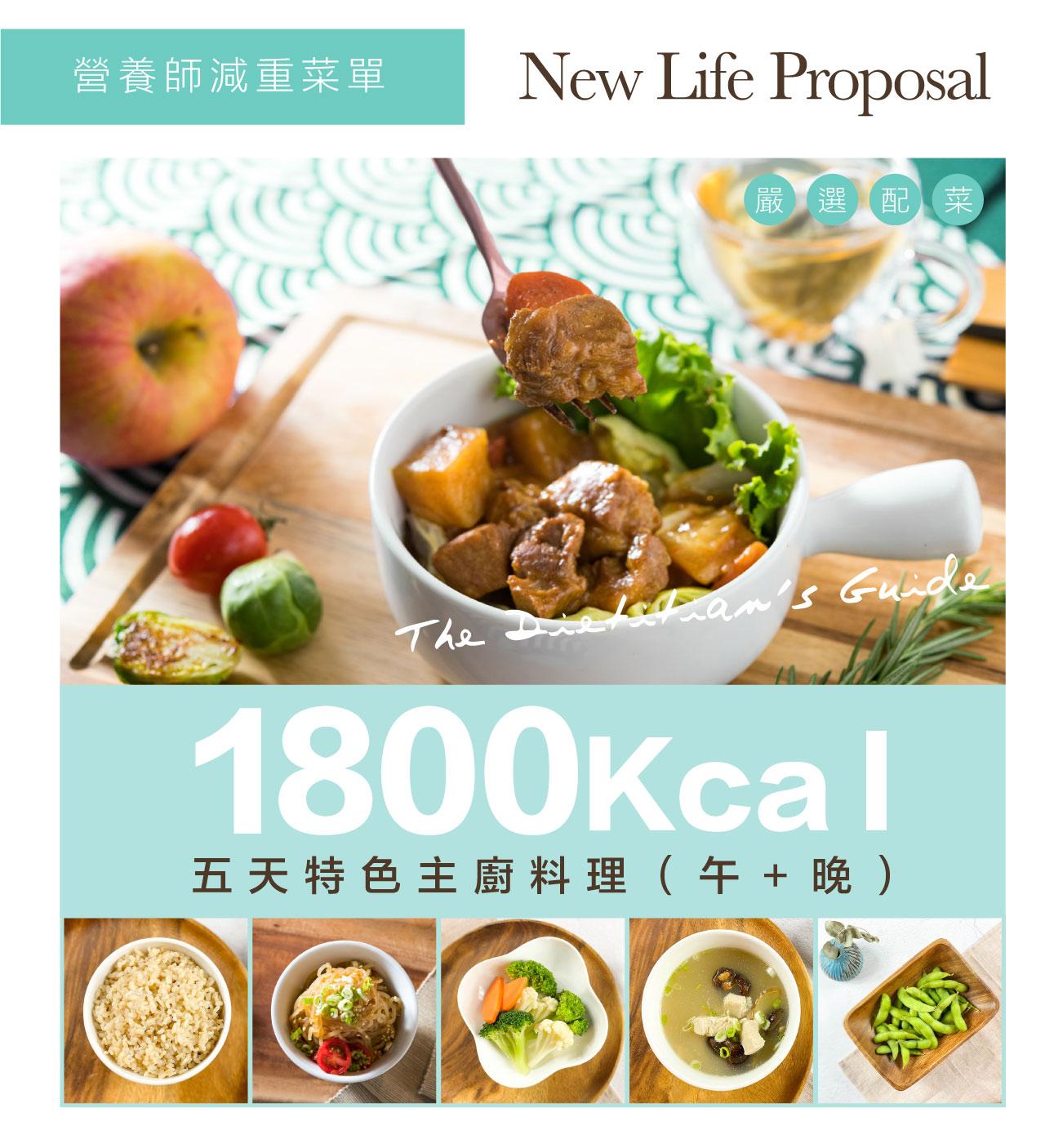 【本月生活提案】營養師減重菜單 - 瘦達人健康小舖