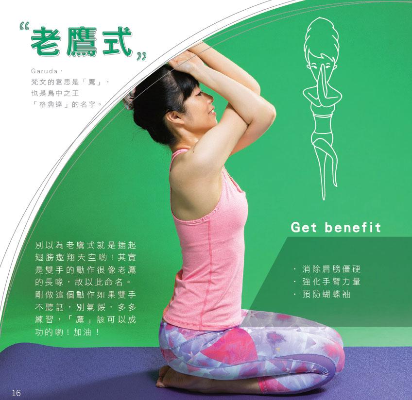 預防蝴蝶袖-消除肩膀僵硬-瑜珈老鷹式 - FunSport 趣運動