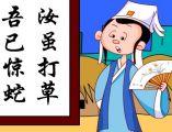 成語故事 - 動畫故事,FLASH動畫故事 - 寶寶吧
