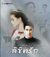 泰國電視劇線上看-熱門電視劇-小白影音
