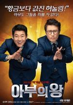 韓國電影線上看-熱門電影-小白影音