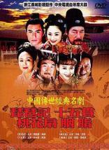 《大秦帝國之縱橫》第01集線上看資源1-電視劇-小白影音