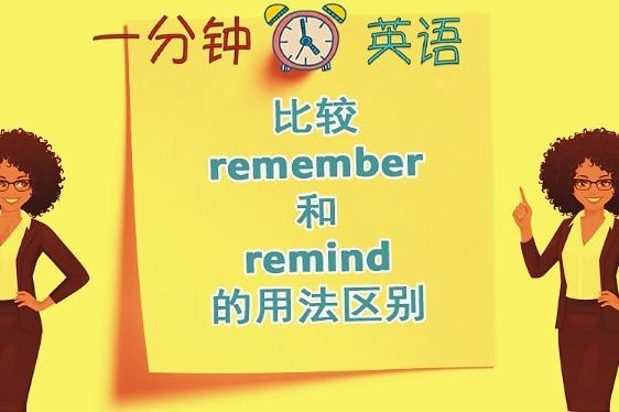 比較 remember 和 remind 的用法區別 - Chinadaily.com.cn