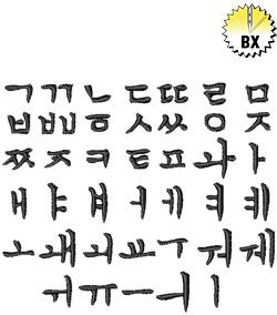 Korean Alphabet by Embroidery Patterns Embrilliance Fonts