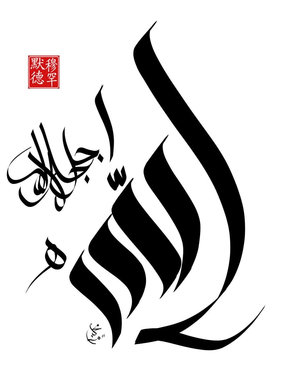 Arabic Chinese Calligraphy