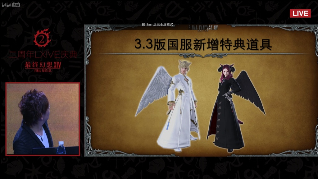 Items For Chinese Server Ffxiv
